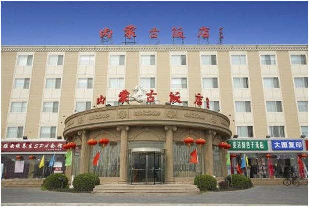 內蒙古飯店 NeiMengGuFanDian